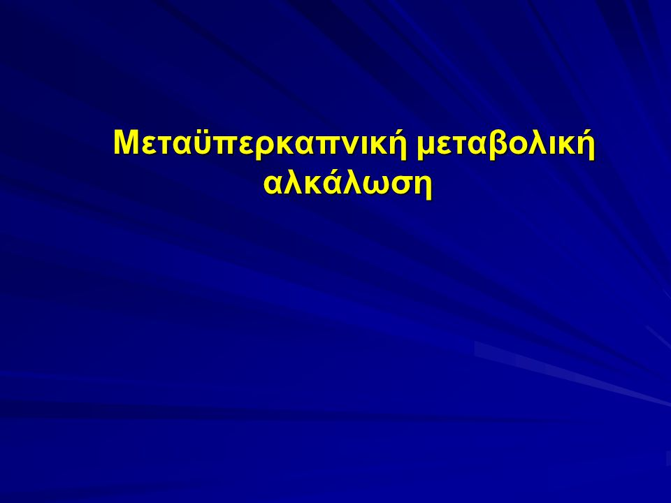 Μεταϋπερκαπνική μεταβολική αλκάλωση Μεταϋπερκαπνική μεταβολική αλκάλωση