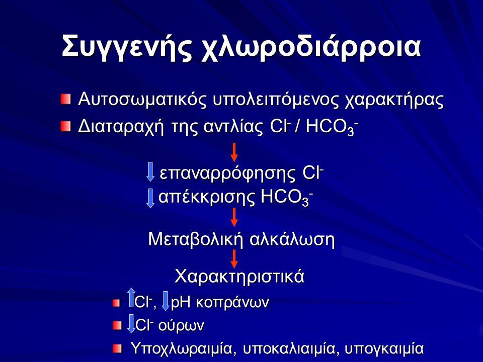 Συγγενής χλωροδιάρροια Αυτοσωματικός υπολειπόμενος χαρακτήρας Διαταραχή της αντλίας Cl - / HCO 3 - επαναρρόφησης Cl - απέκκρισης HCO 3 - Μεταβολική αλ
