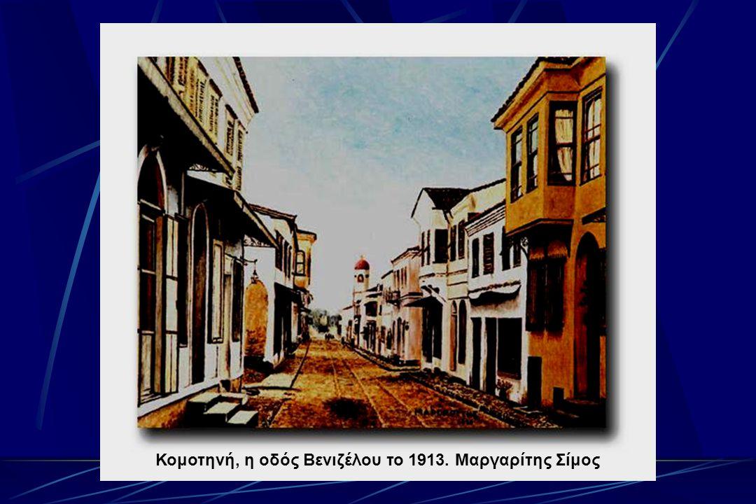 Κομοτηνή, η οδός Βενιζέλου το 1913. Μαργαρίτης Σίμος