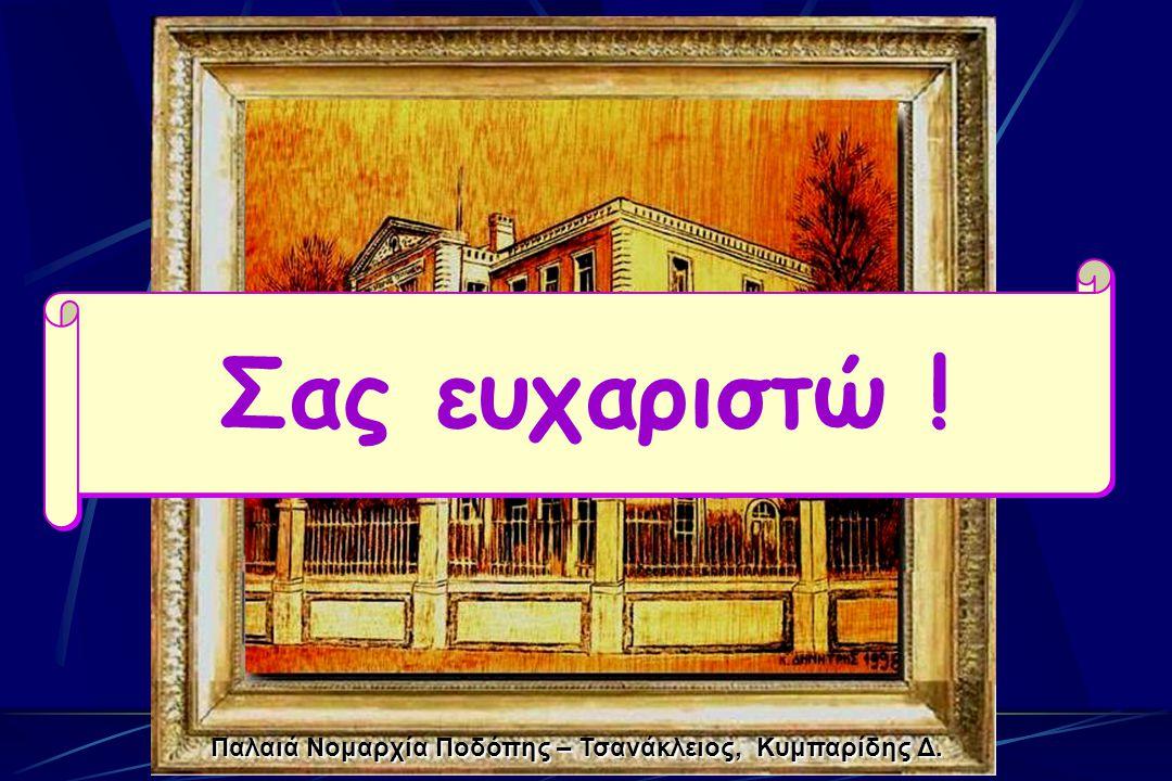 Παλαιά Νομαρχία Ποδόπης – Τσανάκλειος, Κυμπαρίδης Δ. Σας ευχαριστώ !