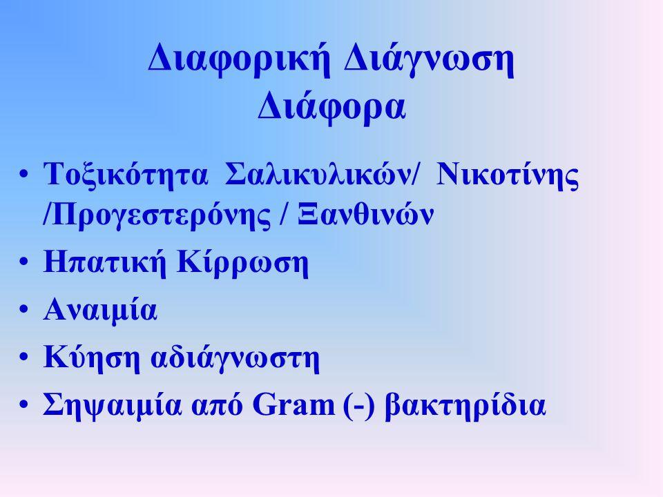 Διαφορική Διάγνωση Διάφορα Τοξικότητα Σαλικυλικών/ Νικοτίνης /Προγεστερόνης / Ξανθινών Ηπατική Κίρρωση Αναιμία Κύηση αδιάγνωστη Σηψαιμία από Gram (-)