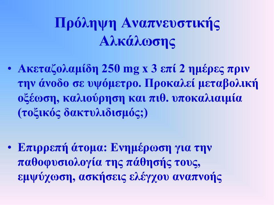 Πρόληψη Αναπνευστικής Αλκάλωσης Ακεταζολαμίδη 250 mg x 3 επί 2 ημέρες πριν την άνοδο σε υψόμετρο. Προκαλεί μεταβολική οξέωση, καλιούρηση και πιθ. υποκ