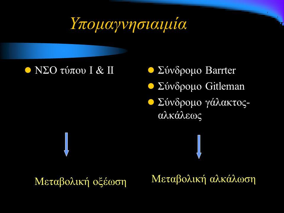 Υπομαγνησιαιμία ΝΣΟ τύπου Ι & ΙΙ Μεταβολική οξέωση Σύνδρομο Barrter Σύνδρομο Gitleman Σύνδρομο γάλακτος- αλκάλεως Μεταβολική αλκάλωση