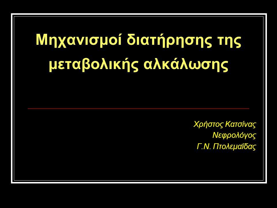 Μηχανισμοί διατήρησης της μεταβολικής αλκάλωσης Χρήστος Κατσίνας Νεφρολόγος Γ.Ν. Πτολεμαΐδας