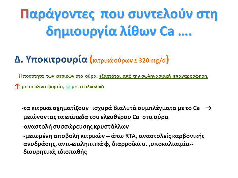 Παράγοντες που συντελούν στη δημιουργία λίθων Ca …. Γ. Υπερουρικοζουρία ♂♀ ( UA ούρων > 800 mg/d ♂ & >750 mg/d ♀ ) - Κρύσταλλοι ουρικού μπορεί να σχημ