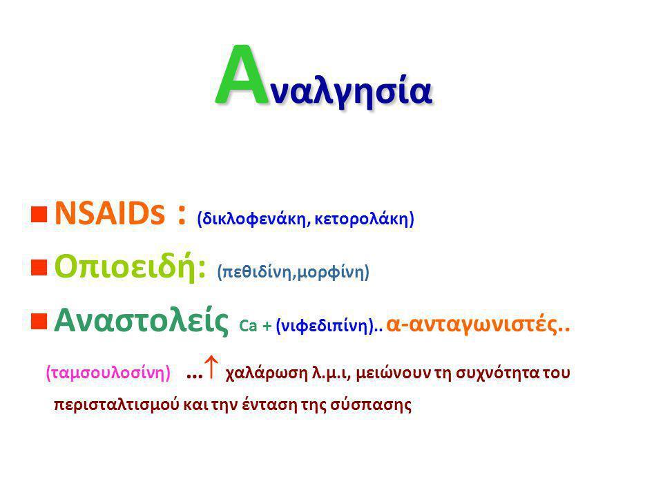 Α ναλγησία NSAID s : (δικλοφενάκη, κετορολάκη) Οπιοειδή: (πεθιδίνη,μορφίνη) Αναστολείς Ca + (νιφεδιπίνη)..