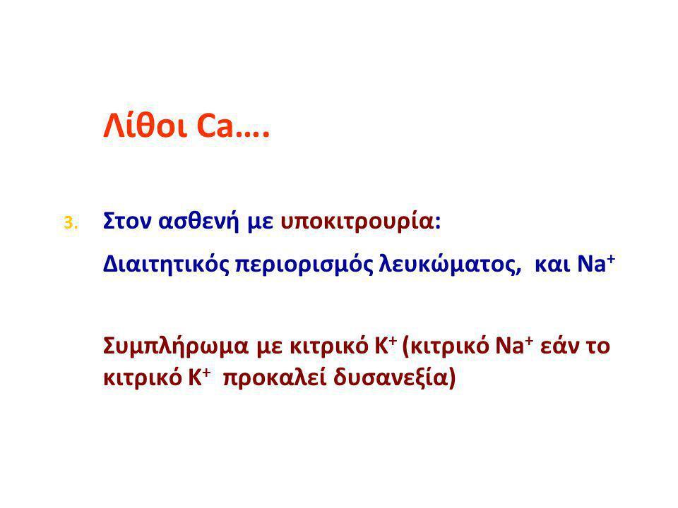 Λίθοι Ca….3.