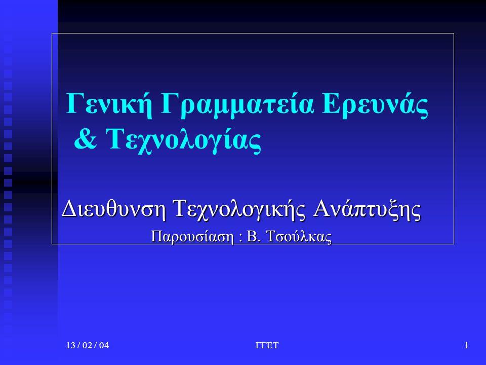 13 / 02 / 04ΓΓΕΤ1 Γενική Γραμματεία Ερευνάς & Τεχνολογίας Διευθυνση Τεχνολογικής Ανάπτυξης Παρουσίαση : Β.