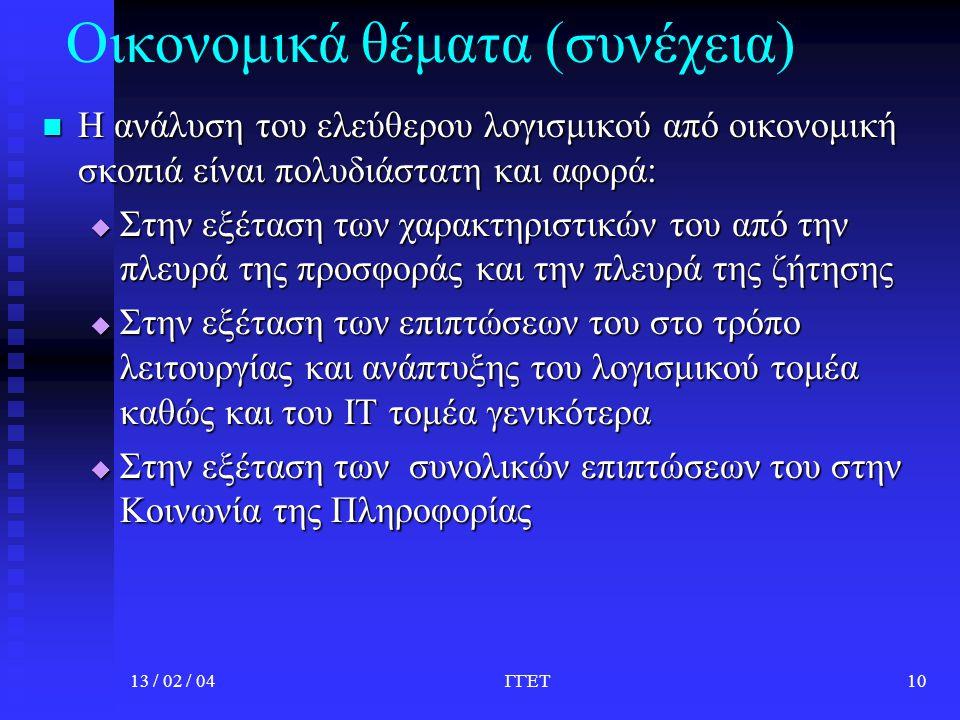 13 / 02 / 04ΓΓΕΤ11 Θεμελιώδη ερωτήματα πολιτικής: 1).