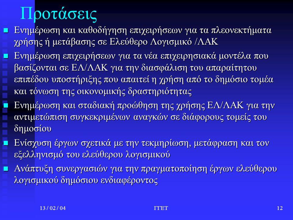 13 / 02 / 04ΓΓΕΤ13 Προτάσεις – Εκπαίδευση Ενθάρρυνση της ανάπτυξης ΕΛ/ΛΑΚ από την ίδια την εκπαιδευτική κοινότητα.