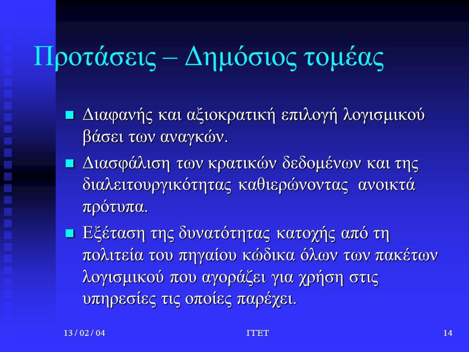 13 / 02 / 04ΓΓΕΤ14 Προτάσεις – Δημόσιος τομέας Διαφανής και αξιοκρατική επιλογή λογισμικού βάσει των αναγκών.