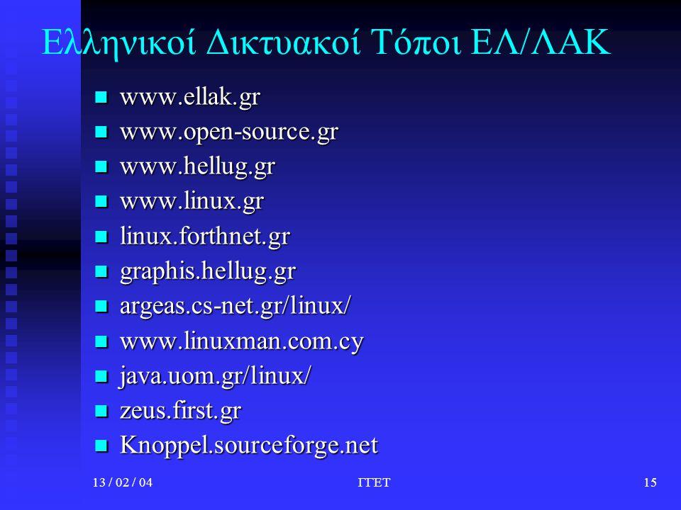 13 / 02 / 04ΓΓΕΤ15 Ελληνικοί Δικτυακοί Τόποι ΕΛ/ΛΑΚ www.ellak.gr www.ellak.gr www.open-source.gr www.open-source.gr www.hellug.gr www.hellug.gr www.li