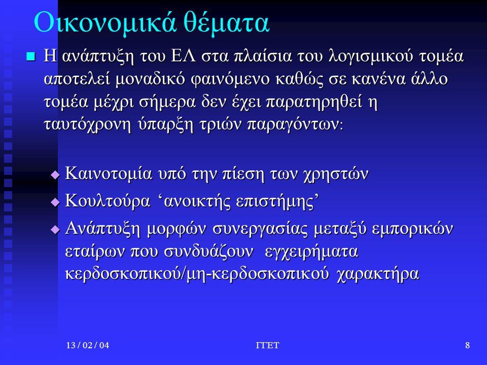 13 / 02 / 04ΓΓΕΤ9 Συνέχεια......