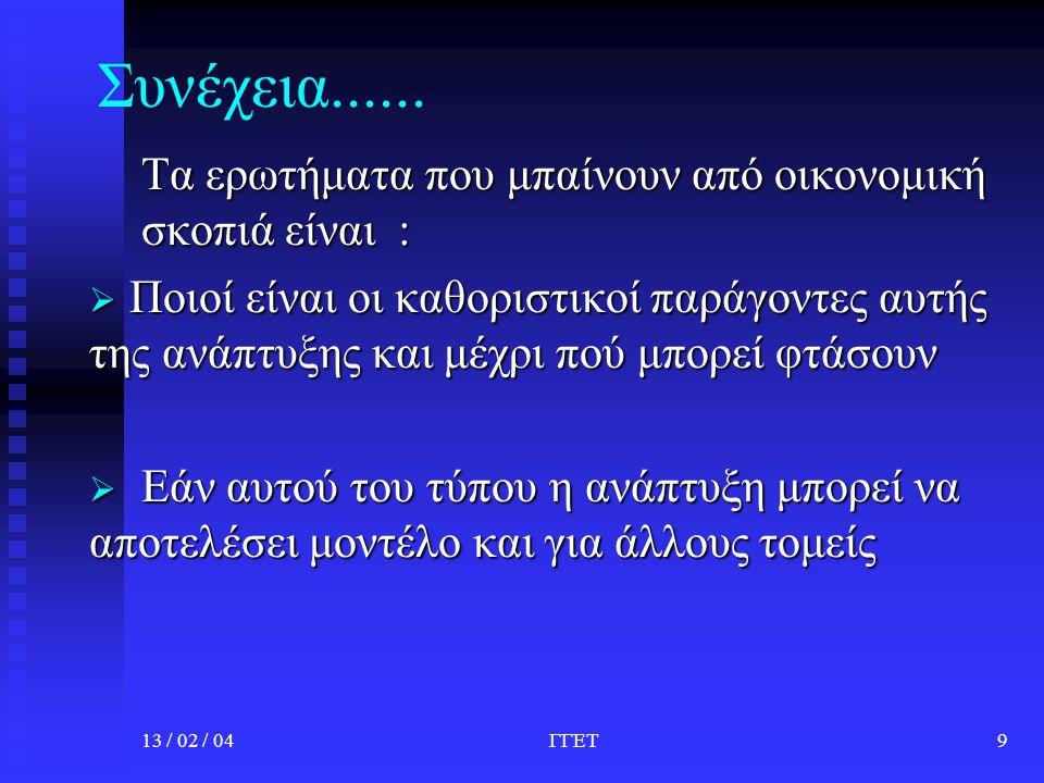 13 / 02 / 04ΓΓΕΤ10 Η ανάλυση του ελεύθερου λογισμικού από οικονομική σκοπιά είναι πολυδιάστατη και αφορά: Η ανάλυση του ελεύθερου λογισμικού από οικονομική σκοπιά είναι πολυδιάστατη και αφορά:  Στην εξέταση των χαρακτηριστικών του από την πλευρά της προσφοράς και την πλευρά της ζήτησης  Στην εξέταση των επιπτώσεων του στο τρόπο λειτουργίας και ανάπτυξης του λογισμικού τομέα καθώς και του ΙΤ τομέα γενικότερα  Στην εξέταση των συνολικών επιπτώσεων του στην Κοινωνία της Πληροφορίας Οικονομικά θέματα (συνέχεια)