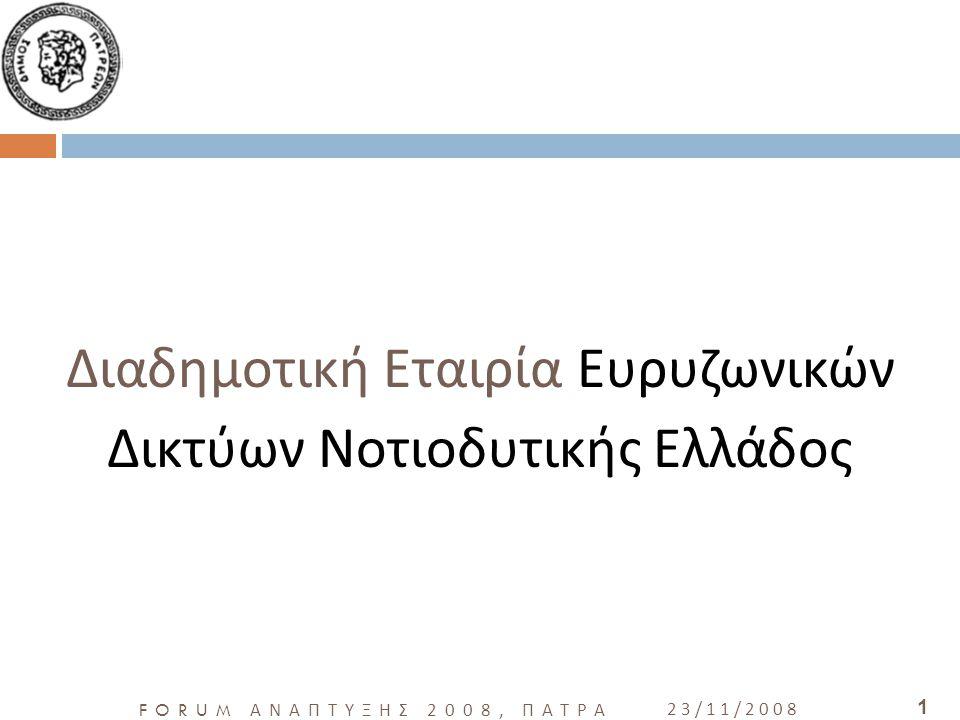 FORUM ΑΝΑΠΤΥΞΗΣ 2008, ΠΑΤΡΑ 23/11/2008 1 Διαδημοτική Εταιρία Ευρυζωνικών Δικτύων Νοτιοδυτικής Ελλάδος