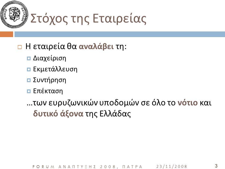 FORUM ΑΝΑΠΤΥΞΗΣ 2008, ΠΑΤΡΑ 23/11/2008 3 Στόχος της Εταιρείας  Η εταιρεία θα αναλάβει τη:  Διαχείριση  Εκμετάλλευση  Συντήρηση  Επέκταση …των ευρυζωνικών υποδομών σε όλο το νότιο και δυτικό άξονα της Ελλάδας