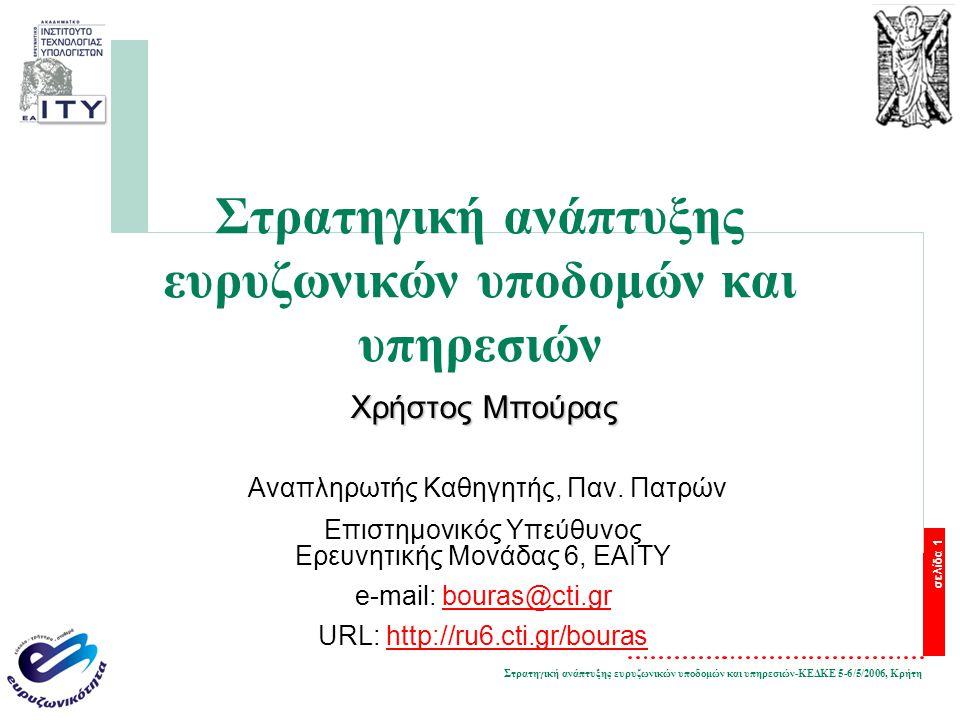 Στρατηγική ανάπτυξης ευρυζωνικών υποδομών και υπηρεσιών-ΚΕΔΚΕ 5-6/5/2006, Κρήτη σελίδα 1 Στρατηγική ανάπτυξης ευρυζωνικών υποδομών και υπηρεσιών Χρήστος Μπούρας Αναπληρωτής Καθηγητής, Παν.
