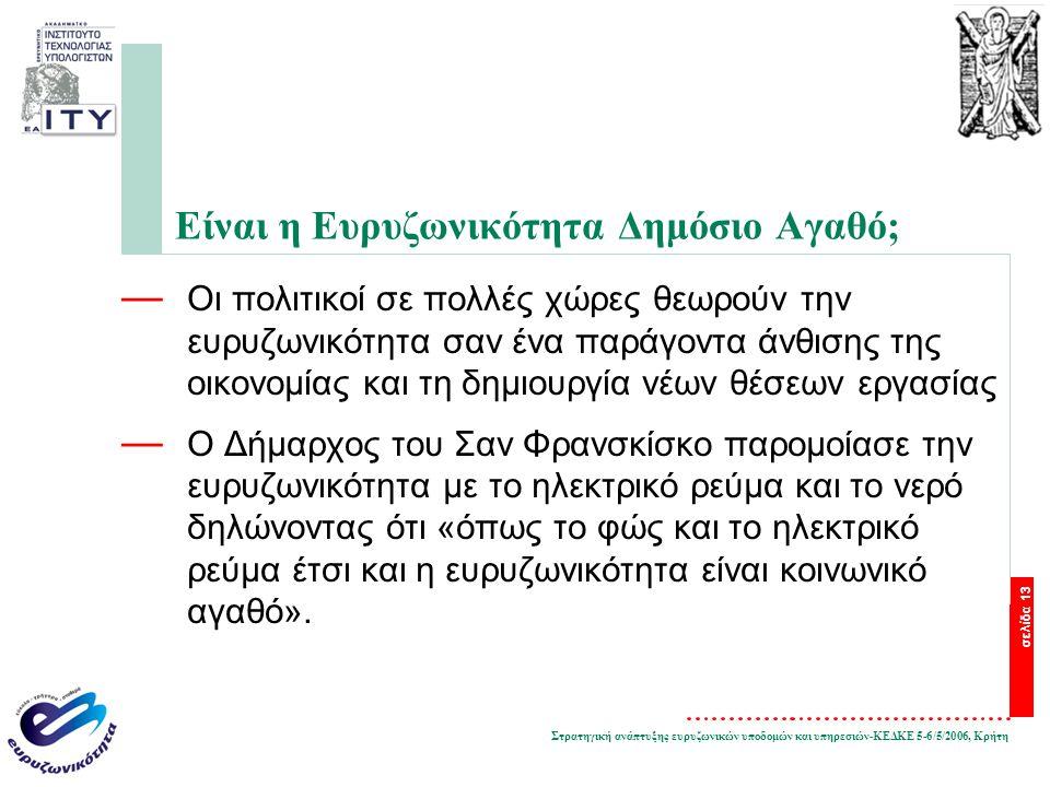 Στρατηγική ανάπτυξης ευρυζωνικών υποδομών και υπηρεσιών-ΚΕΔΚΕ 5-6/5/2006, Κρήτη σελίδα 13 Είναι η Ευρυζωνικότητα Δημόσιο Αγαθό; — Οι πολιτικοί σε πολλές χώρες θεωρούν την ευρυζωνικότητα σαν ένα παράγοντα άνθισης της οικονομίας και τη δημιουργία νέων θέσεων εργασίας — Ο Δήμαρχος του Σαν Φρανσκίσκο παρομοίασε την ευρυζωνικότητα με το ηλεκτρικό ρεύμα και το νερό δηλώνοντας ότι «όπως το φώς και το ηλεκτρικό ρεύμα έτσι και η ευρυζωνικότητα είναι κοινωνικό αγαθό».