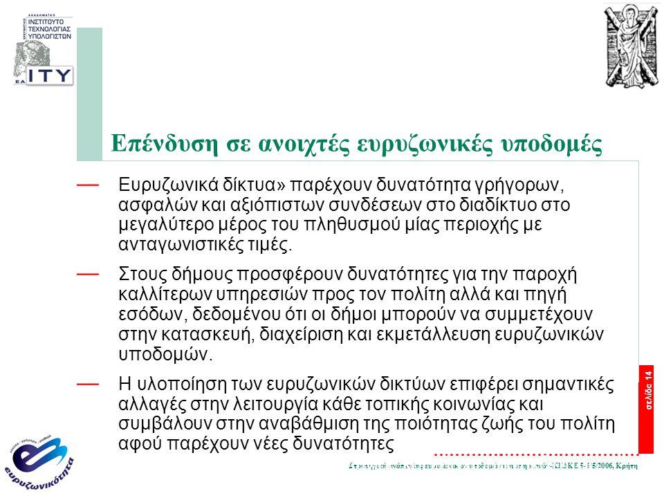 Στρατηγική ανάπτυξης ευρυζωνικών υποδομών και υπηρεσιών-ΚΕΔΚΕ 5-6/5/2006, Κρήτη σελίδα 14 Επένδυση σε ανοιχτές ευρυζωνικές υποδομές — Ευρυζωνικά δίκτυα» παρέχουν δυνατότητα γρήγορων, ασφαλών και αξιόπιστων συνδέσεων στο διαδίκτυο στο μεγαλύτερο μέρος του πληθυσμού μίας περιοχής με ανταγωνιστικές τιμές.