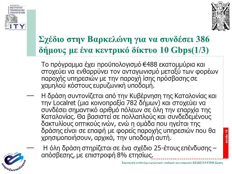 Στρατηγική ανάπτυξης ευρυζωνικών υποδομών και υπηρεσιών-ΚΕΔΚΕ 5-6/5/2006, Κρήτη σελίδα 15 Σχέδιο στην Βαρκελώνη για να συνδέσει 386 δήμους με ένα κεντρικό δίκτυο 10 Gbps(1/3) Το πρόγραμμα έχει προϋπολογισμό €488 εκατομμύρια και στοχεύει να ενθαρρύνει τον ανταγωνισμό μεταξύ των φορέων παροχής υπηρεσιών με την παροχή ίσης πρόσβασης σε χαμηλού κόστους ευρυζωνική υποδομή.