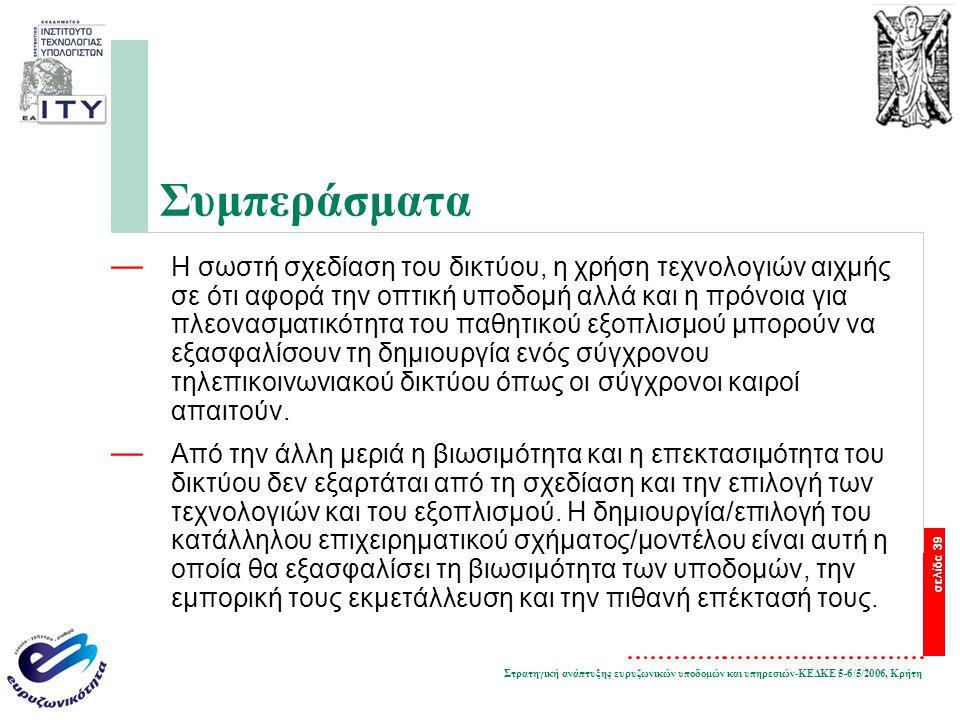 Στρατηγική ανάπτυξης ευρυζωνικών υποδομών και υπηρεσιών-ΚΕΔΚΕ 5-6/5/2006, Κρήτη σελίδα 39 Συμπεράσματα — Η σωστή σχεδίαση του δικτύου, η χρήση τεχνολο