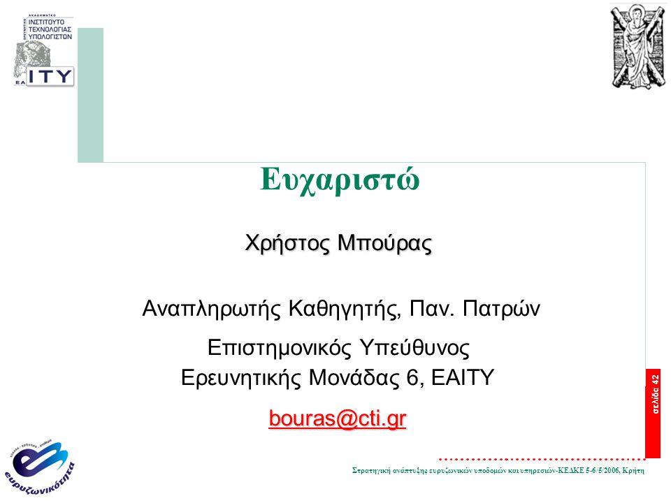 Στρατηγική ανάπτυξης ευρυζωνικών υποδομών και υπηρεσιών-ΚΕΔΚΕ 5-6/5/2006, Κρήτη σελίδα 42 Ευχαριστώ Χρήστος Μπούρας Αναπληρωτής Καθηγητής, Παν. Πατρών
