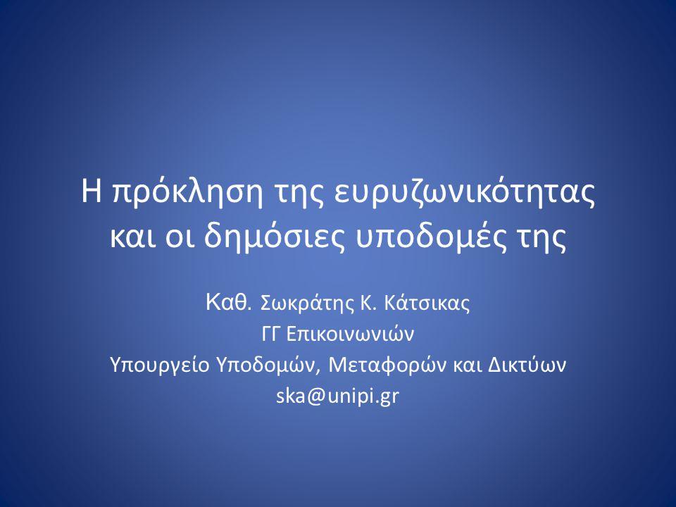 Το όραμά μας Θέλουμε η Ελλάδα να καλύψει με ταχύτητα τη μέχρι σήμερα υστέρηση και να καταταγεί μεταξύ των πρώτων χωρών στη χρήση προηγμένων ηλεκτρονικών υπηρεσιών μέχρι το 2015.
