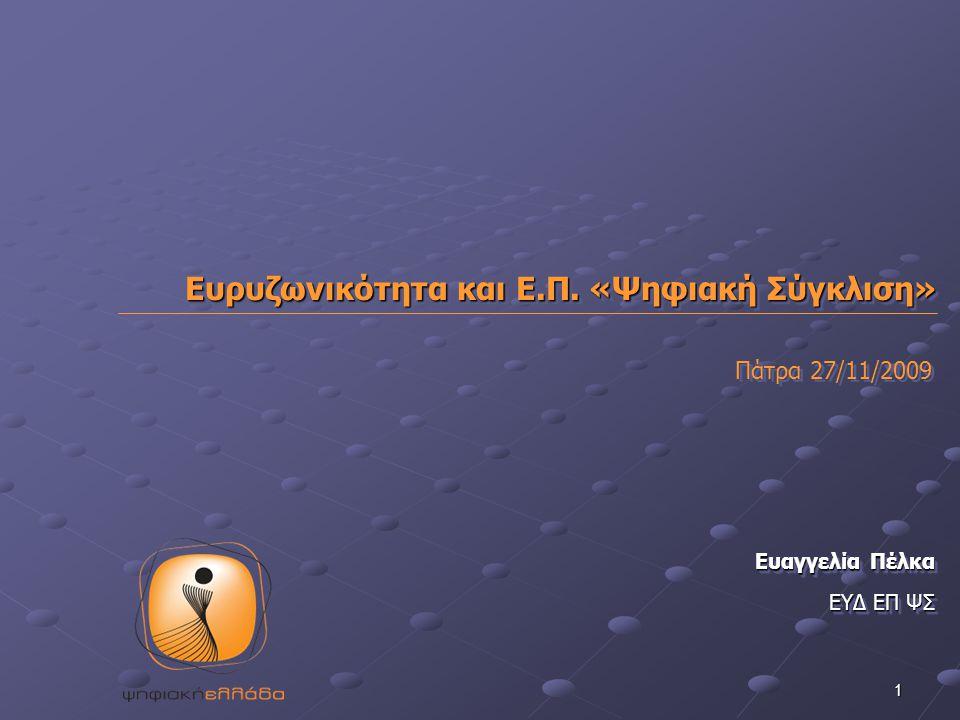 2 Θέματα Παρουσίασης  Έργα Ευρυζωνικότητας Ε.Π.