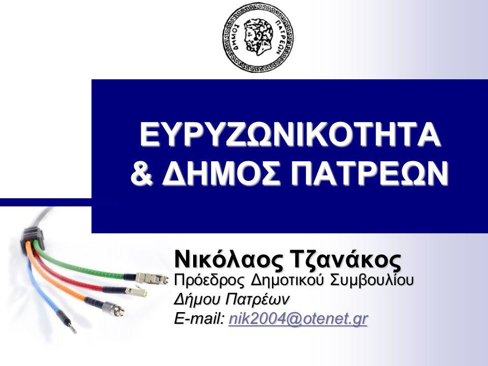 ΕΥΡΥΖΩΝΙΚΟΤΗΤΑ & ΔΗΜΟΣ ΠΑΤΡΕΩΝ Νικόλαος Τζανάκος Πρόεδρος Δημοτικού Συμβουλίου Δήμου Πατρέων E-mail: nik2004@otenet.gr nik2004@otenet.gr