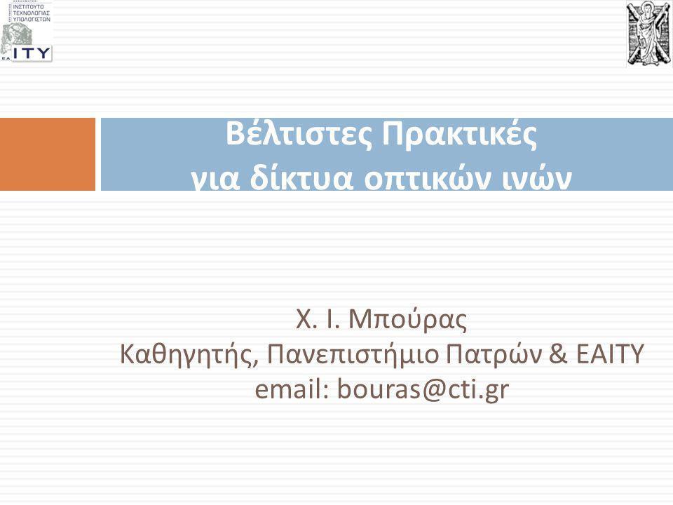 Χ. Ι. Μπούρας Καθηγητής, Πανεπιστήμιο Πατρών & ΕΑΙΤΥ email: bouras@cti.gr Βέλτιστες Πρακτικές για δίκτυα οπτικών ινών