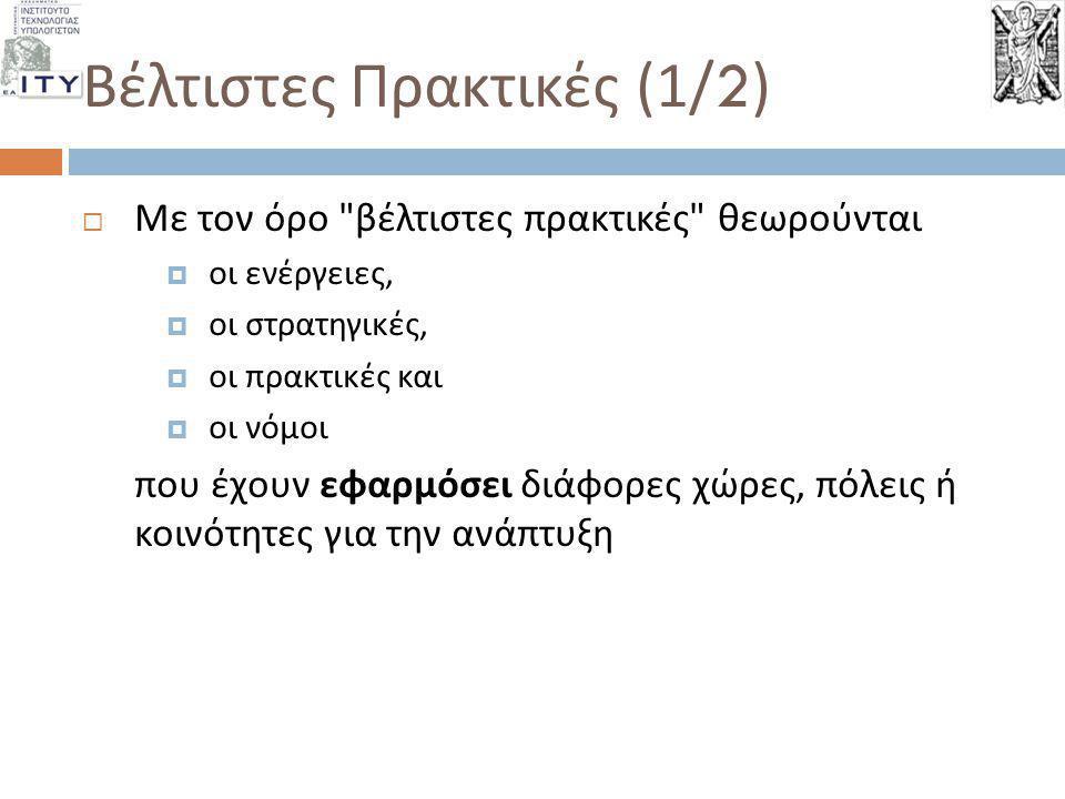 Βέλτιστες Πρακτικές (1/2)  Με τον όρο