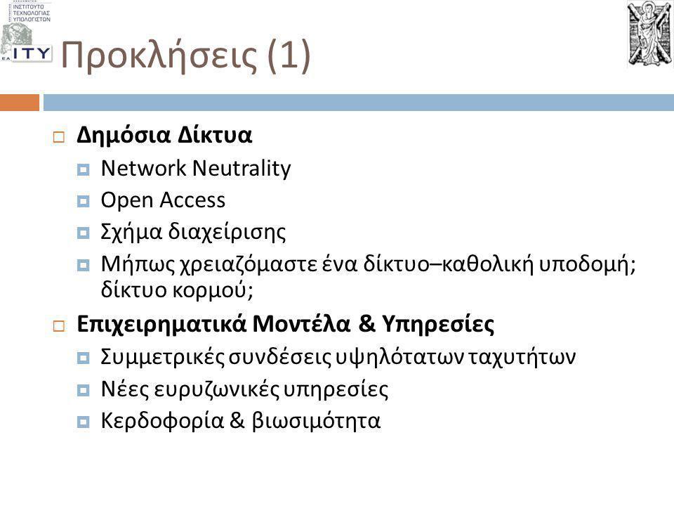 Προκλήσεις (1)  Δημόσια Δίκτυα  Network Neutrality  Open Access  Σχήμα διαχείρισης  Μήπως χρειαζόμαστε ένα δίκτυο – καθολική υποδομή ; δίκτυο κο