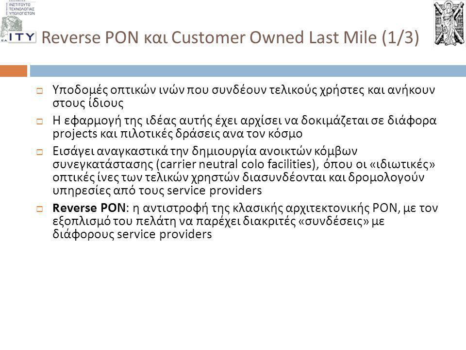 Reverse PON και Customer Owned Last Mile (1/3)  Υποδομές οπτικών ινών που συνδέουν τελικούς χρήστες και ανήκουν στους ίδιους  Η εφαρμογή της ιδέας α