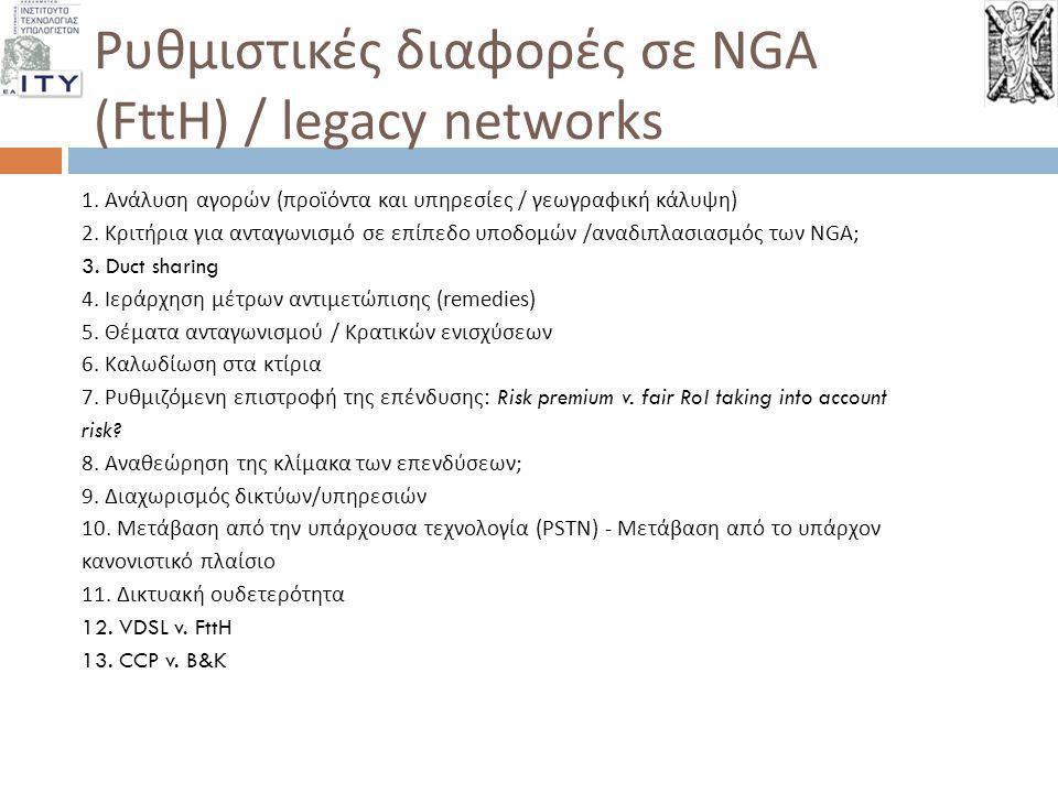 1. Ανάλυση αγορών ( προϊόντα και υπηρεσίες / γεωγραφική κάλυψη ) 2. Κριτήρια για ανταγωνισμό σε επίπεδο υποδομών / αναδιπλασιασμός των NGA; 3. Duct sh