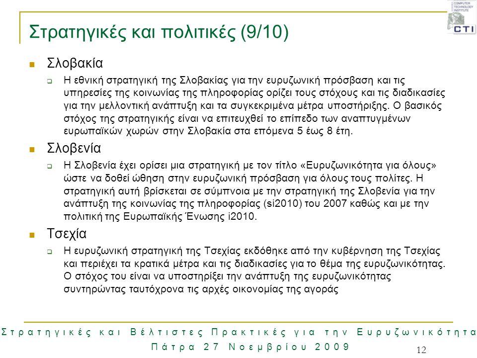 Στρατηγικές και Βέλτιστες Πρακτικές για την Ευρυζωνικότητα Πάτρα 27 Νοεμβρίου 2009 12 Στρατηγικές και πολιτικές (9/10) Σλοβακία  Η εθνική στρατηγική