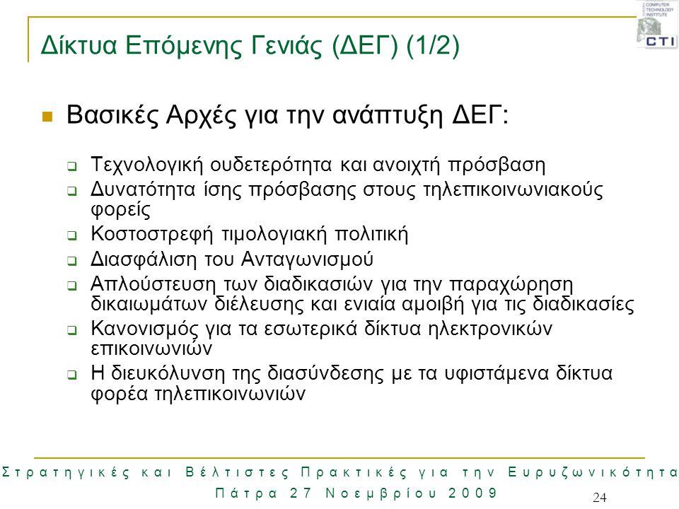 Στρατηγικές και Βέλτιστες Πρακτικές για την Ευρυζωνικότητα Πάτρα 27 Νοεμβρίου 2009 24 Δίκτυα Επόμενης Γενιάς (ΔΕΓ) (1/2) Βασικές Αρχές για την ανάπτυξ