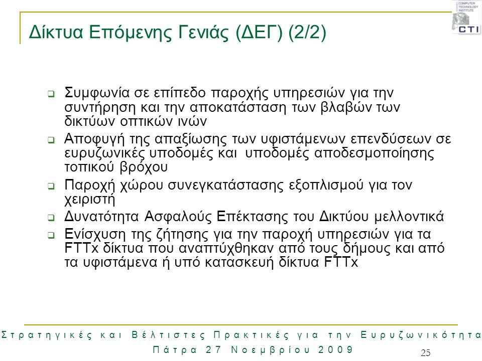 Στρατηγικές και Βέλτιστες Πρακτικές για την Ευρυζωνικότητα Πάτρα 27 Νοεμβρίου 2009 25 Δίκτυα Επόμενης Γενιάς (ΔΕΓ) (2/2)  Συμφωνία σε επίπεδο παροχής