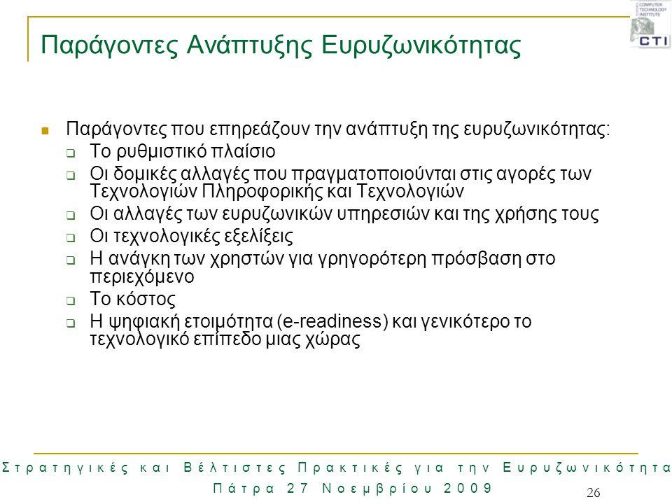 Στρατηγικές και Βέλτιστες Πρακτικές για την Ευρυζωνικότητα Πάτρα 27 Νοεμβρίου 2009 26 Παράγοντες Ανάπτυξης Ευρυζωνικότητας Παράγοντες που επηρεάζουν τ