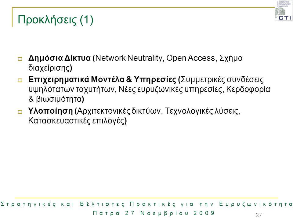 Στρατηγικές και Βέλτιστες Πρακτικές για την Ευρυζωνικότητα Πάτρα 27 Νοεμβρίου 2009 27 Προκλήσεις (1)  Δημόσια Δίκτυα (Network Neutrality, Open Acces