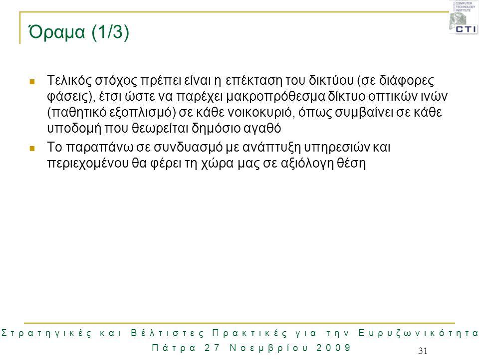 Στρατηγικές και Βέλτιστες Πρακτικές για την Ευρυζωνικότητα Πάτρα 27 Νοεμβρίου 2009 31 Όραμα (1/3) Τελικός στόχος πρέπει είναι η επέκταση του δικτύου (