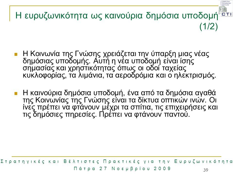 Στρατηγικές και Βέλτιστες Πρακτικές για την Ευρυζωνικότητα Πάτρα 27 Νοεμβρίου 2009 39 Η ευρυζωνικότητα ως καινούρια δημόσια υποδομή (1/2) Η Κοινωνία τ