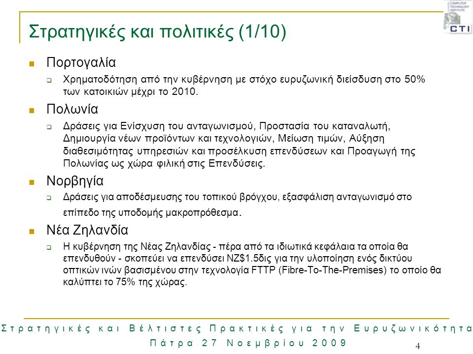 Στρατηγικές και Βέλτιστες Πρακτικές για την Ευρυζωνικότητα Πάτρα 27 Νοεμβρίου 2009 25 Δίκτυα Επόμενης Γενιάς (ΔΕΓ) (2/2)  Συμφωνία σε επίπεδο παροχής υπηρεσιών για την συντήρηση και την αποκατάσταση των βλαβών των δικτύων οπτικών ινών  Αποφυγή της απαξίωσης των υφιστάμενων επενδύσεων σε ευρυζωνικές υποδομές και υποδομές αποδεσμοποίησης τοπικού βρόχου  Παροχή χώρου συνεγκατάστασης εξοπλισμού για τον χειριστή  Δυνατότητα Ασφαλούς Επέκτασης του Δικτύου μελλοντικά  Ενίσχυση της ζήτησης για την παροχή υπηρεσιών για τα FTTx δίκτυα που αναπτύχθηκαν από τους δήμους και από τα υφιστάμενα ή υπό κατασκευή δίκτυα FTTx
