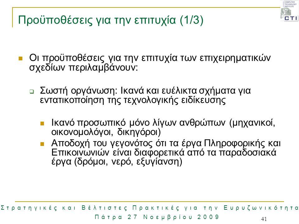 Στρατηγικές και Βέλτιστες Πρακτικές για την Ευρυζωνικότητα Πάτρα 27 Νοεμβρίου 2009 41 Προϋποθέσεις για την επιτυχία (1/3) Οι προϋποθέσεις για την επιτ