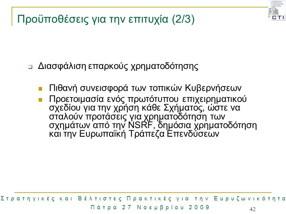 Στρατηγικές και Βέλτιστες Πρακτικές για την Ευρυζωνικότητα Πάτρα 27 Νοεμβρίου 2009 42 Προϋποθέσεις για την επιτυχία (2/3)  Διασφάλιση επαρκούς χρηματ