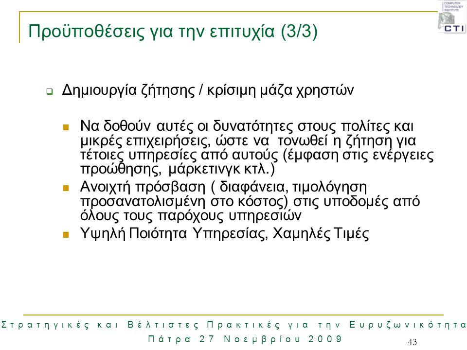 Στρατηγικές και Βέλτιστες Πρακτικές για την Ευρυζωνικότητα Πάτρα 27 Νοεμβρίου 2009 43 Προϋποθέσεις για την επιτυχία (3/3)  Δημιουργία ζήτησης / κρίσι