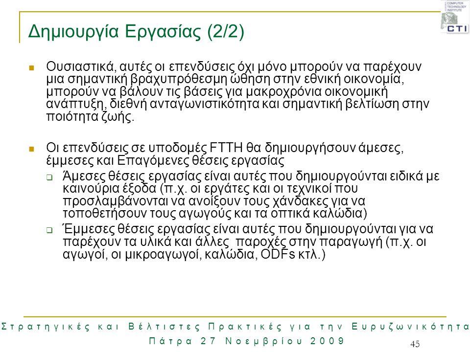 Στρατηγικές και Βέλτιστες Πρακτικές για την Ευρυζωνικότητα Πάτρα 27 Νοεμβρίου 2009 45 Δημιουργία Εργασίας (2/2) Ουσιαστικά, αυτές οι επενδύσεις όχι μό