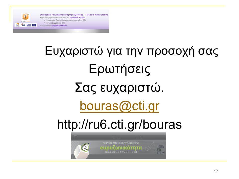 49 Ευχαριστώ για την προσοχή σας Ερωτήσεις Σας ευχαριστώ. bouras@cti.gr http://ru6.cti.gr/bouras