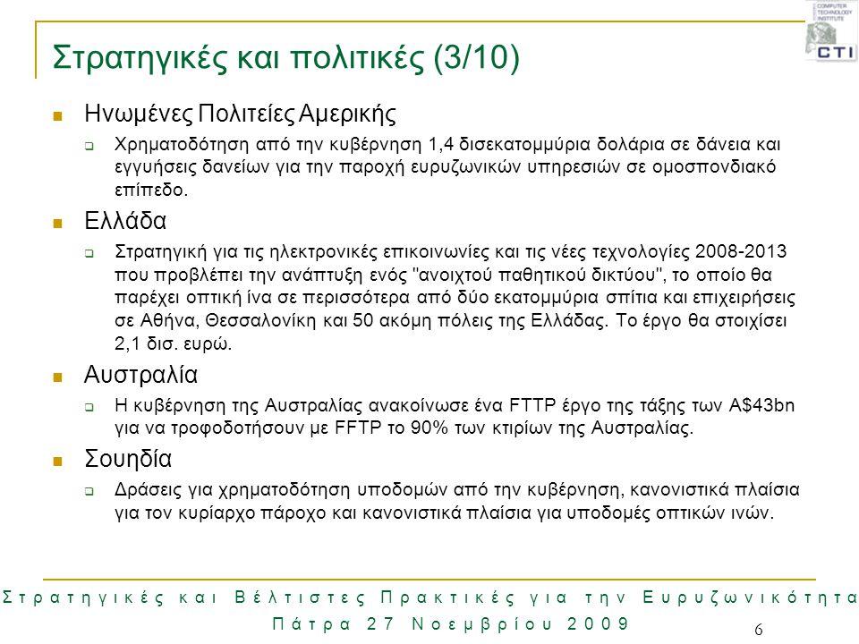 Στρατηγικές και Βέλτιστες Πρακτικές για την Ευρυζωνικότητα Πάτρα 27 Νοεμβρίου 2009 27 Προκλήσεις (1)  Δημόσια Δίκτυα (Network Neutrality, Open Access, Σχήμα διαχείρισης)  Επιχειρηματικά Μοντέλα & Υπηρεσίες (Συμμετρικές συνδέσεις υψηλότατων ταχυτήτων, Νέες ευρυζωνικές υπηρεσίες, Κερδοφορία & βιωσιμότητα)  Υλοποίηση (Αρχιτεκτονικές δικτύων, Τεχνολογικές λύσεις, Κατασκευαστικές επιλογές)