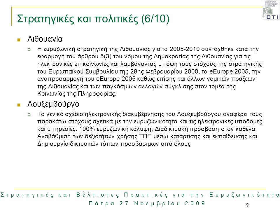 Στρατηγικές και Βέλτιστες Πρακτικές για την Ευρυζωνικότητα Πάτρα 27 Νοεμβρίου 2009 9 Στρατηγικές και πολιτικές (6/10) Λιθουανία  Η ευρυζωνική στρατηγ