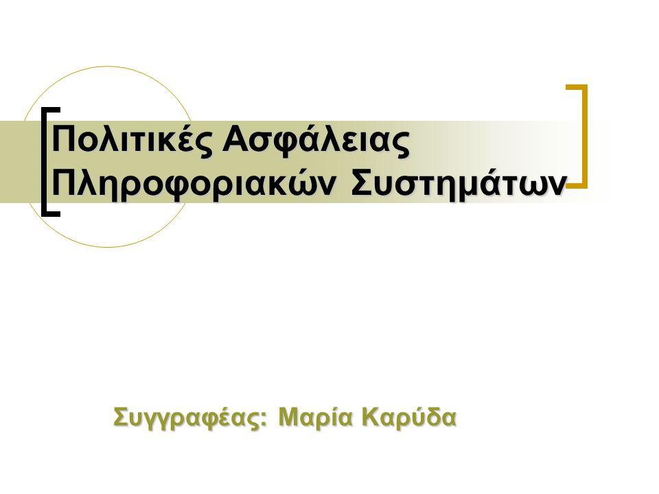 Πολιτικές Ασφάλειας Πληροφοριακών Συστημάτων Συγγραφέας: Μαρία Καρύδα
